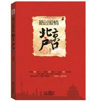 路过爱情:北京*