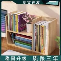 学生用书架简易桌上儿童桌面小书架置物架办公室收纳架省空间书柜