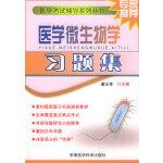 【年末清仓】医学微生物学习题集――医学考试辅导系列丛书