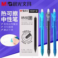 晨光可擦笔H3301子弹头0.5mm热可擦笔按动签字水笔中性笔蓝色黑色蓝色晶蓝小学生摩易热可擦0.5子弹头笔芯