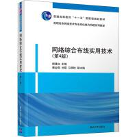 网络综合布线实用技术(第4版) 清华大学出版社