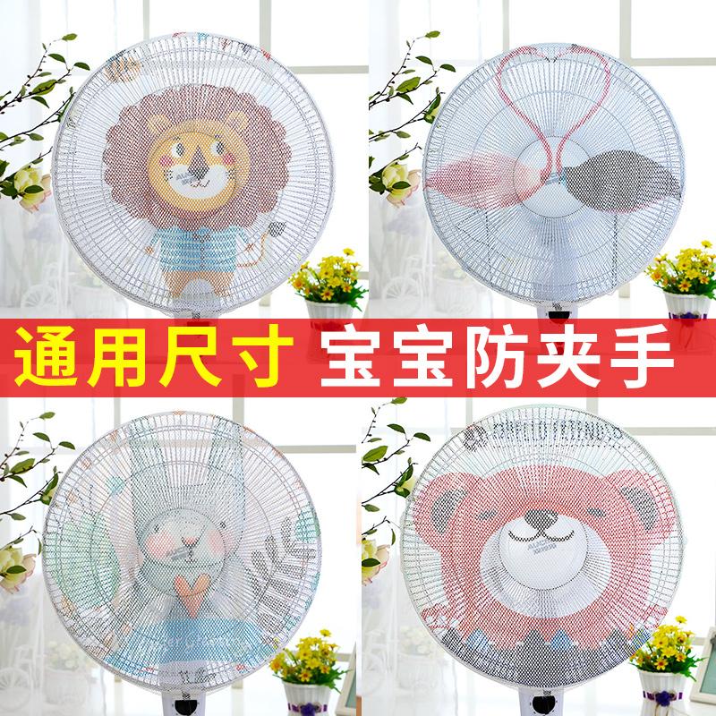 电风扇防护网小孩防夹手全包儿童安全布艺保护罩落地式防尘套圆形