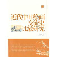 近代中日绘画交流史比较研究/陈振濂学术著作集 上海书画出版社