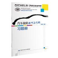 汽车故障检测与诊断(第2版)习题册/罗富坤 中国劳动社会保障出版社