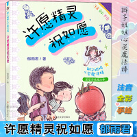 许愿精灵祝如愿 南京大学出版社