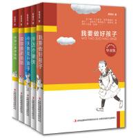 名家励志导读(套装共5册)