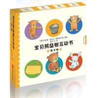 《宝贝熊益智互动书.第2辑》