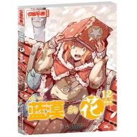 中国卡通漫画书-蓝漠的花 12