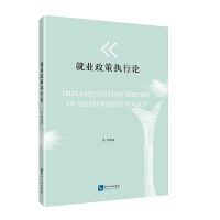 就业政策执行论