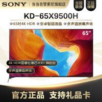 索尼(SONY)KD-65X9500H 65英寸 全面屏设计 4K HDR 安卓智能液晶电视机黑色