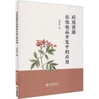 药用资源在化妆品开发中的应用 中国医药科技出版社