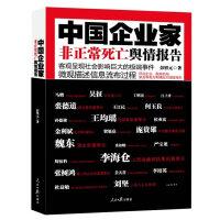 中国企业家非正常死亡舆情报告