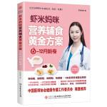 虾米妈咪营养辅食黄金方案(6-12月龄)儿科医生妈妈科学实用的辅食书
