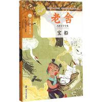 宝船 老舍 著 南京大学出版社
