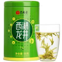 艺福堂茶叶 2017新茶春茶 绿茶 明前西湖龙井 特级清香型50g/罐 EFU10+