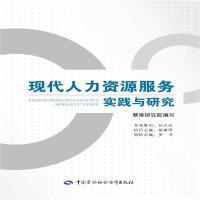 现代人力资源服务实践与研究 慧博研究院编写