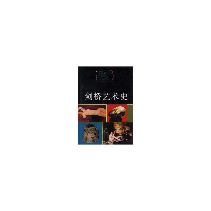 【二手旧书8成新】剑桥艺术史() 唐纳德.雷诺兹 /等 中国青年出版社 9787500608790 实拍图为准,套装默认单本,咨询客服寻书!
