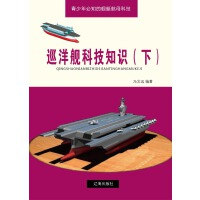 巡洋舰科技知识(下)