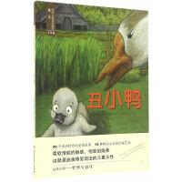 遇见世界上最美的童话・手绘版――丑小鸭