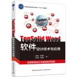 """TopSolid Wood软件设计技术与应用(全国高职高专家具设计与制造专业""""十三五""""规划教材)"""