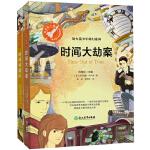 银火箭少年科幻(时间大劫案+时间特遣队)2册