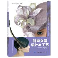 国际时尚设计丛书・服装:时尚女帽设计与工艺 9787506498340