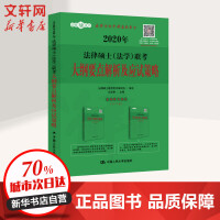 法硕绿皮书 法律硕士(法学)联考大纲要点解析及应试策略 2020 中国人民大学出版社