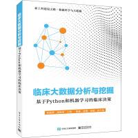 临床大数据分析与挖掘 基于Python和机器学习的临床决策 电子工业出版社