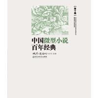 中国微型小说百年经典・第10卷(电子书)