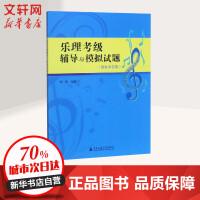 乐理考级辅导与模拟试题 上海音乐学院出版社