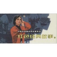 红色经典故事 (3) 中国美术出版总社连环画出版社