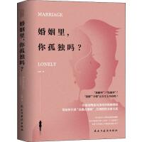婚姻里,你孤独吗? 民主与建设出版社