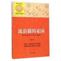 文学少年梦之队:流浪猫的家园 闫耀明 9787502047139