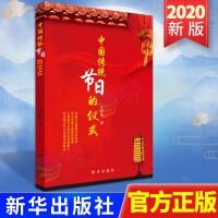 中国传统节日的仪式 中国传统文化书籍 新华出版社