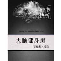大脑健身房(中信书院解读版)