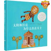 太阳和月亮为什么住在天上世界经典图画书3--6岁亲子读物睡前故事