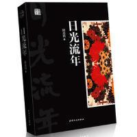 【二手书9成新】 日光流年 阎连科 9787201072326