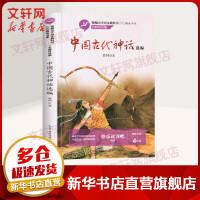 中国古代神话选编(统编小学语文教科书指定阅读书系・名师讲读版)