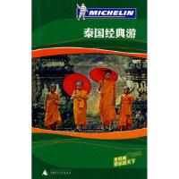 [二手旧书9成新]泰国经典游米其林旅游指南 9787563393015 广西师范大学出版社