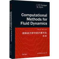 流体动力学中的计算方法 第3版 世界图书出版公司