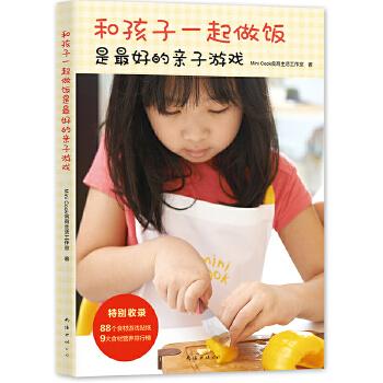 和孩子一起做饭是最好的亲子游戏 在每天的切切煮煮中享受与孩子的亲密互动,在有趣的烹饪游戏中玩出创意与活力。让孩子从小体验做饭的乐趣,学做饭,爱做饭,他收获的不仅仅是健康,还有伴随一生的幸福感!