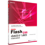 Adobe Flash CS5动画设计与制作技能基础教程