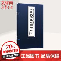 清华大学藏战国竹简(8) 中西书局有限公司