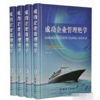 正版现货-成功企业管理绝学(全四卷)