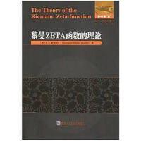 【二手旧书8成新】黎曼ZETA函数的理论 E.C.蒂奇玛什 哈尔滨工业大 9787560366340