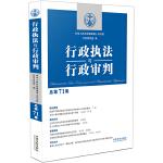 行政执法与行政审判(总第71集)