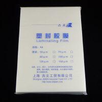 塑封膜A4 8丝PVC过塑膜 8c过胶膜 证件卡保护膜 220×310mm加厚