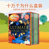 I Wonder Why 20本套装 少儿启蒙认知科普 百科英文原版读物读物 儿童科学大探索 英文版 《十万个为什么》大开本平装 大幅彩绘插图细腻精美,有助于孩子认识真实的世界