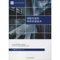 装配式建筑构件吊装技术 西南交通大学出版社