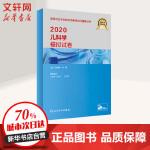 儿科学模拟试卷 2020 人民卫生出版社